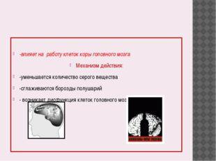 -влияет на работу клеток коры головного мозга Механизм действия: -уменьшаетс