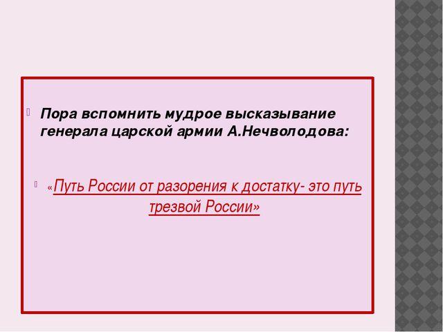 Пора вспомнить мудрое высказывание генерала царской армии А.Нечволодова: «Пу...