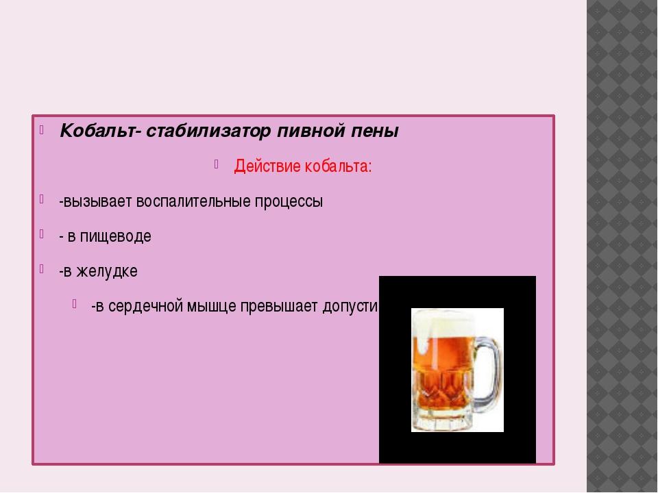 Кобальт- стабилизатор пивной пены Действие кобальта: -вызывает воспалительны...