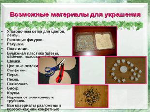 Возможные материалы для украшения Упаковочная сетка для цветов, ленты. Гипсов