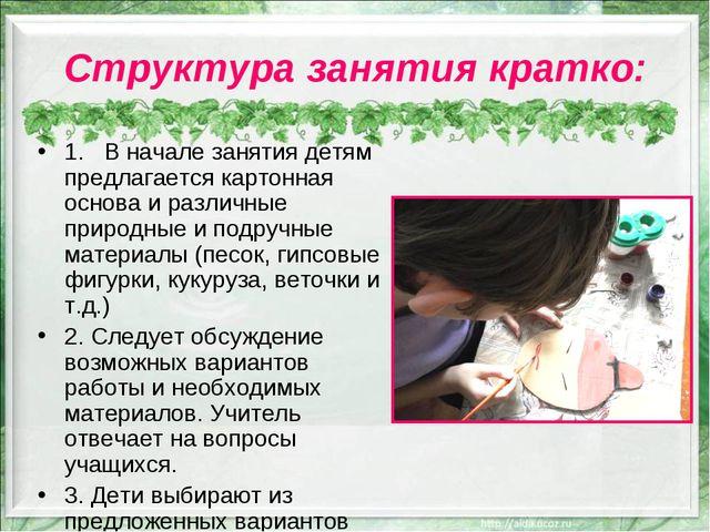 Структура занятия кратко: 1. В начале занятия детям предлагается картонная ос...