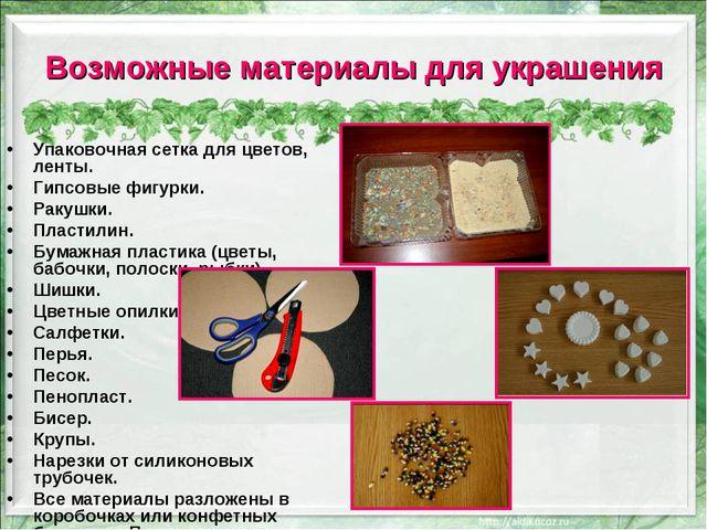 Возможные материалы для украшения Упаковочная сетка для цветов, ленты. Гипсов...