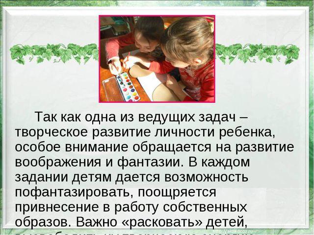 Так как одна из ведущих задач – творческое развитие личности ребенка, особо...