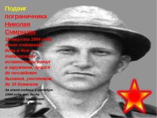 Подвиг пограничника Николая Смирнова 18 августа 1994 года этот отважный боец