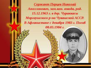 СержантПерцев Николай Аполлонович, зам.ком. взвода, род. 15.12.1963 г. в дер