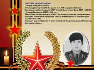. НИКОЛАЕВ ВИТАЛИЙ ПАВЛОВИЧ СТАРШИЙ ЛЕЙТЕНАНТ в/ч 97978 Летчик-штурман вертол