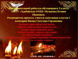 Над презентацией работала обучающаяся 3 класса МБОУ «Адабайская ООШ» Музыкова