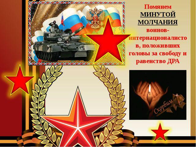 Помянем МИНУТОЙ МОЛЧАНИЯ воинов-интернационалистов, положивших головы за своб...