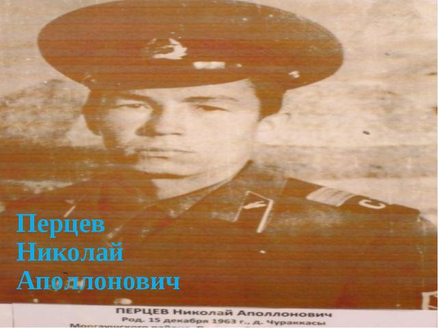Перцев Николай Аполлонович
