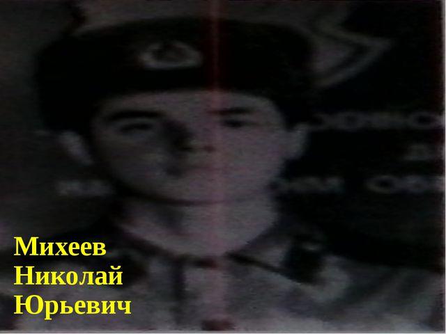 Михеев Николай Юрьевич
