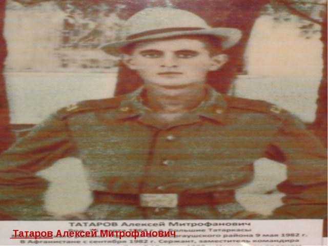 Татаров Алексей Митрофанович