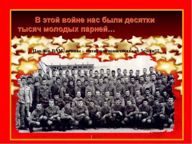 Поклон ВАМ, воины – интернационалисты до Земли!!!