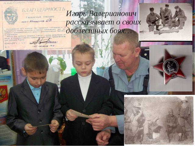 Игорь Валерианович рассказывает о своих доблестных боях…