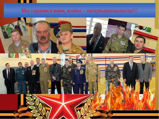Мы гордимся вами, воины – интернационалисты!!!