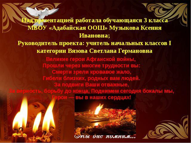 Над презентацией работала обучающаяся 3 класса МБОУ «Адабайская ООШ» Музыкова...