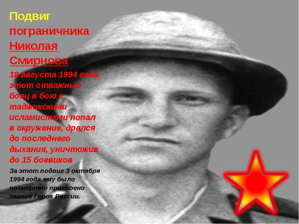 Подвиг пограничника Николая Смирнова 18 августа 1994 года этот отважный боец...