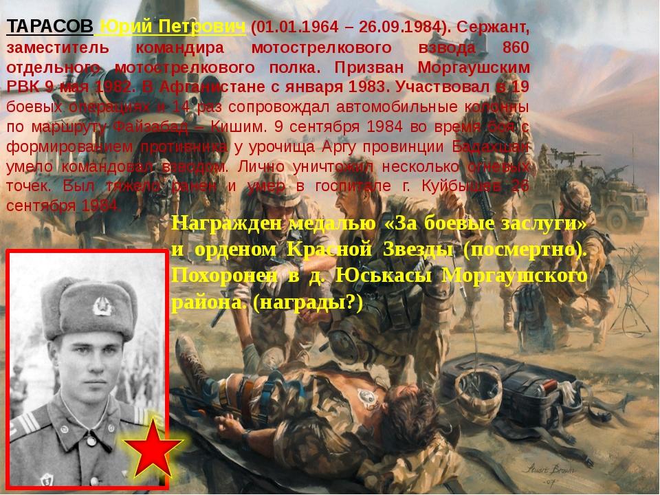 ТАРАСОВ Юрий Петрович(01.01.1964 – 26.09.1984). Сержант, заместитель команди...