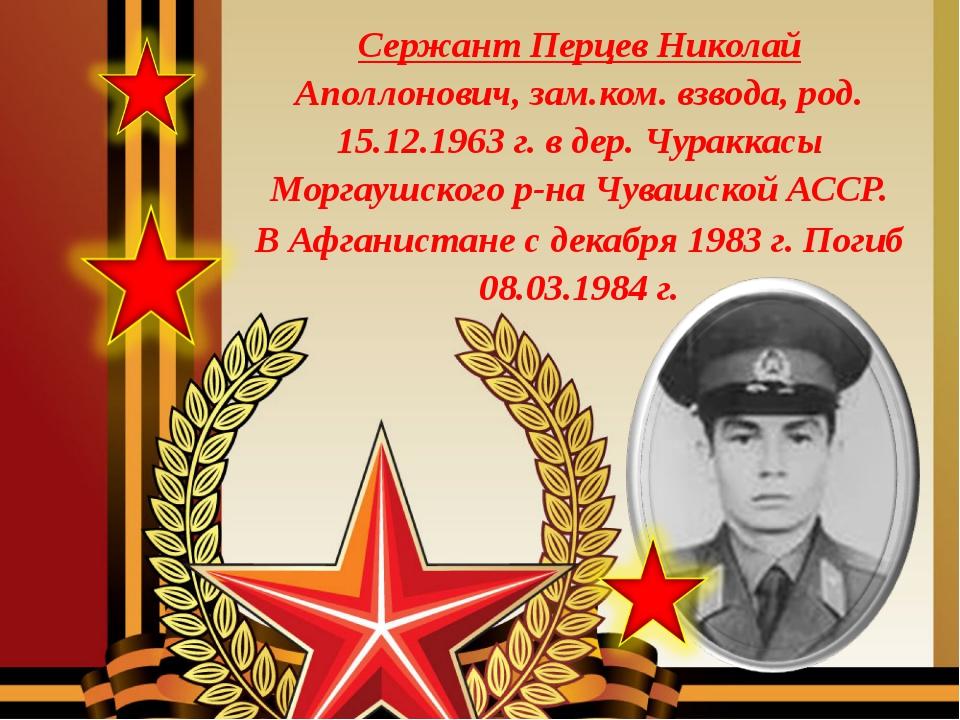 СержантПерцев Николай Аполлонович, зам.ком. взвода, род. 15.12.1963 г. в дер...