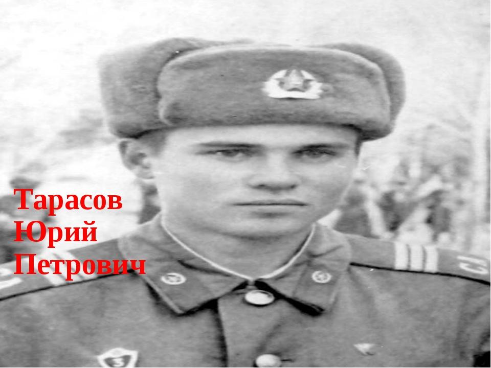 Тарасов Юрий Петрович