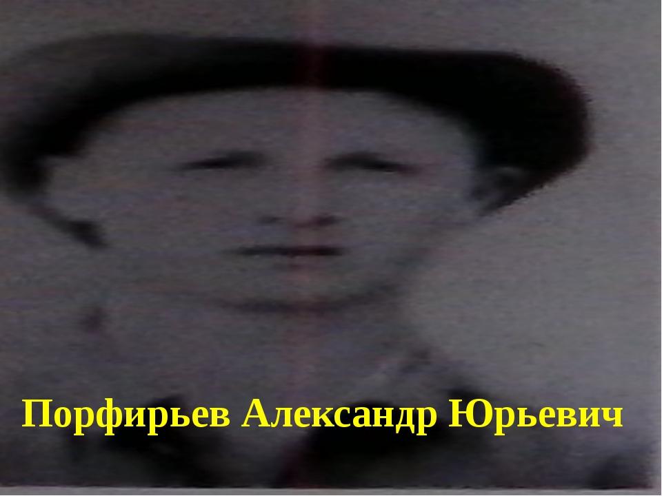 Порфирьев Александр Юрьевич