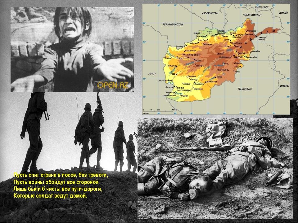 Пусть спит страна в покое, без тревоги, Пусть войны обойдут все стороной Лиш...