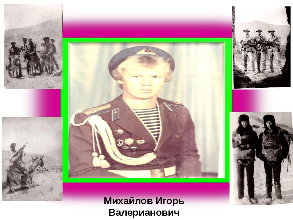 Михайлов Игорь Валерианович