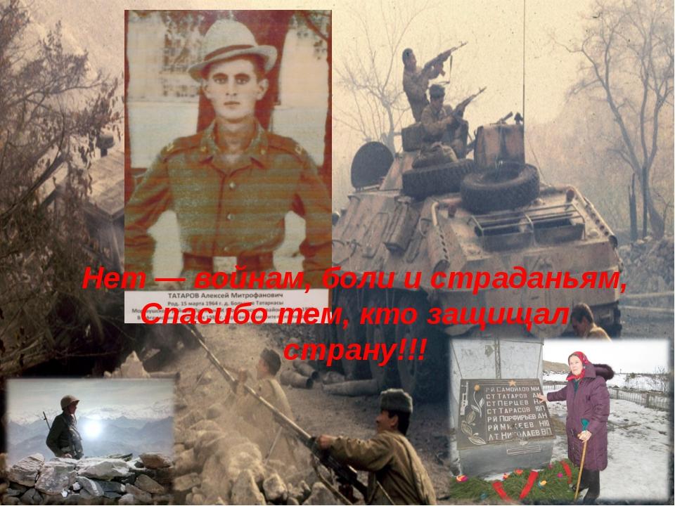 Нет — войнам, боли и страданьям, Спасибо тем, кто защищал страну!!!