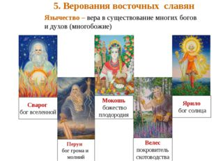 5. Верования восточных славян Язычество – вера в существование многих богов и