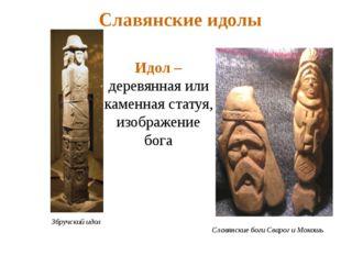 Славянские идолы Збручский идол Славянские боги Сварог и Мокошь Идол – дерев