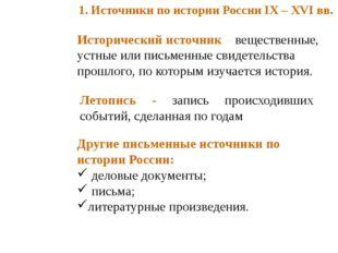 1. Источники по истории России IX – XVI вв. Исторический источник – веществен