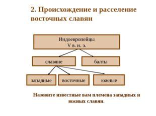 2. Происхождение и расселение восточных славян Индоевропейцы V в. н. э. славя