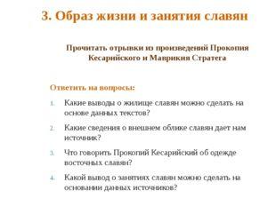 3. Образ жизни и занятия славян Прочитать отрывки из произведений Прокопия Ке