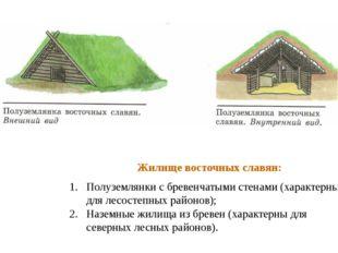 Жилище восточных славян: Полуземлянки с бревенчатыми стенами (характерны для