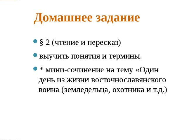 Домашнее задание § 2 (чтение и пересказ) выучить понятия и термины. * мини-со...