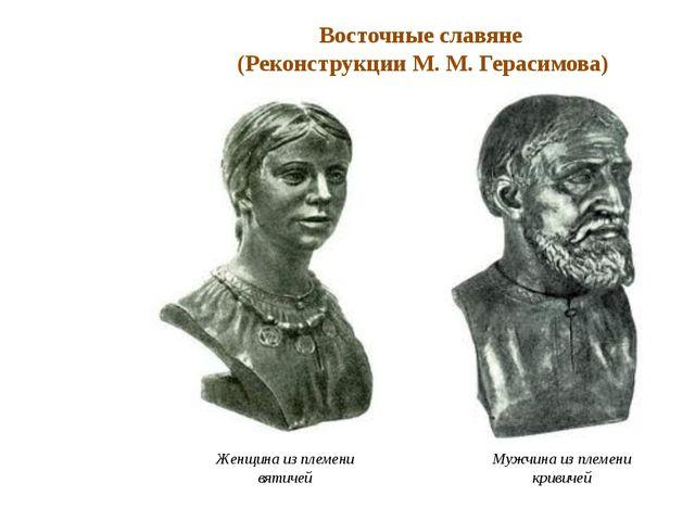 Восточные славяне (Реконструкции М. М. Герасимова) Женщина из племени вятичей...