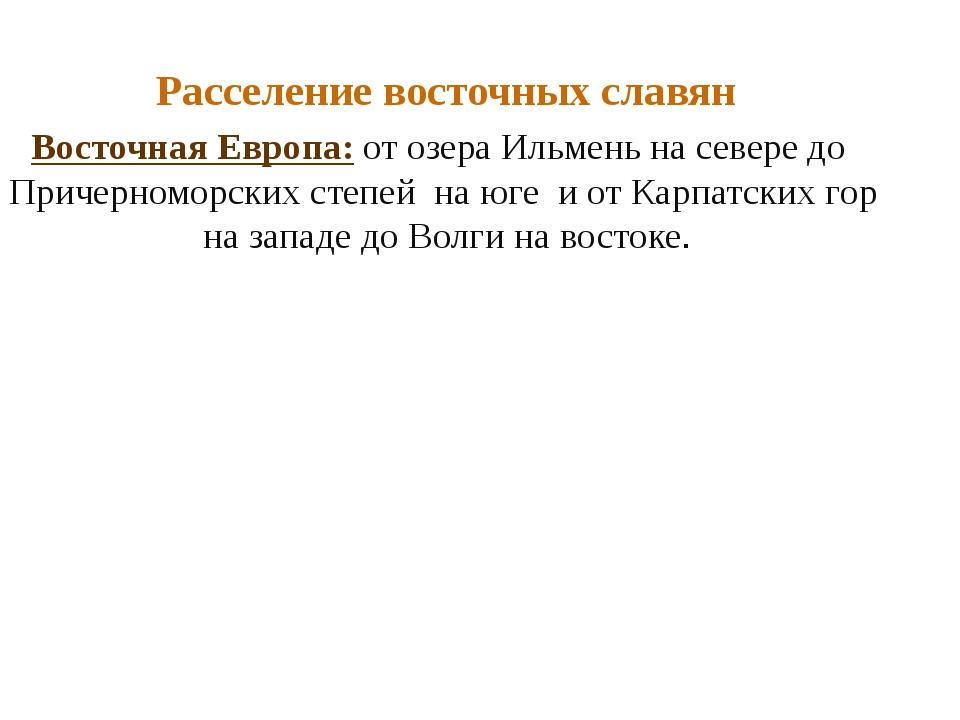 Расселение восточных славян Восточная Европа: от озера Ильмень на севере до...