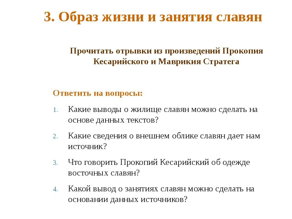 3. Образ жизни и занятия славян Прочитать отрывки из произведений Прокопия Ке...