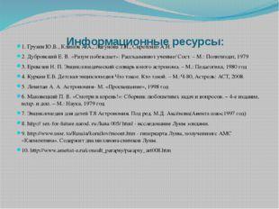 Информационные ресурсы: 1. Грузин Ю.В., Климов А.А., Лагунова Т.И., Сиротенко