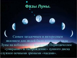 Фазы Луны. Самым загадочным и интересным явлением для людей было изменение ви