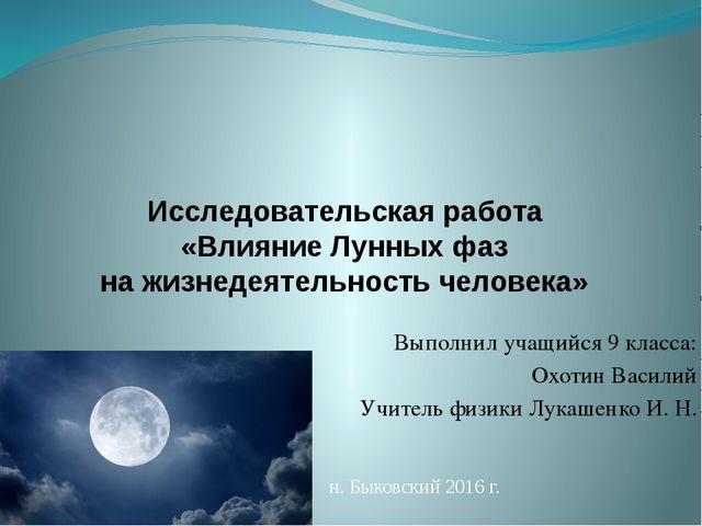 Исследовательская работа «Влияние Лунных фаз на жизнедеятельность человека» В...