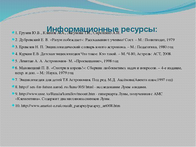 Информационные ресурсы: 1. Грузин Ю.В., Климов А.А., Лагунова Т.И., Сиротенко...
