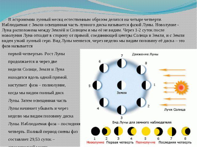 В астрономии лунный месяц естественным образом делится на четыре четверти. Н...