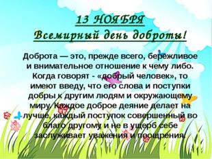 13 НОЯБРЯ Всемирный день доброты! Доброта — это, прежде всего, бережливое и в
