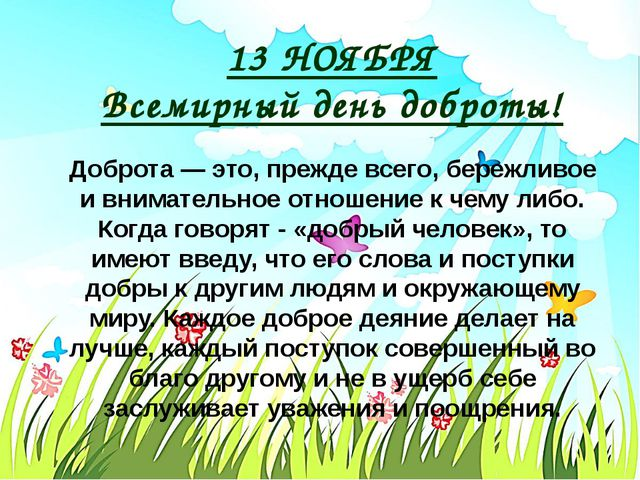 13 НОЯБРЯ Всемирный день доброты! Доброта — это, прежде всего, бережливое и в...