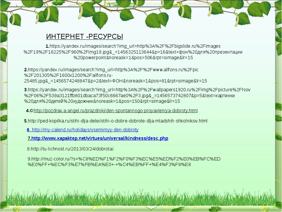 1.https://yandex.ru/images/search?img_url=http%3A%2F%2Fbigslide.ru%2Fimages%2...