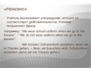 «Нонсенс» Учитель высказывает утверждение, которое не соответствует действит