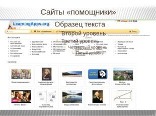 Сайты «помощники»