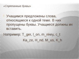 «Спрятанные буквы» Учащимся предложены слова, относящиеся к одной теме. В них
