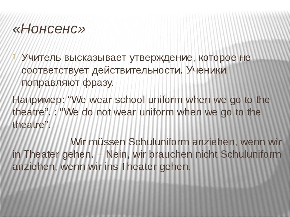 «Нонсенс» Учитель высказывает утверждение, которое не соответствует действит...