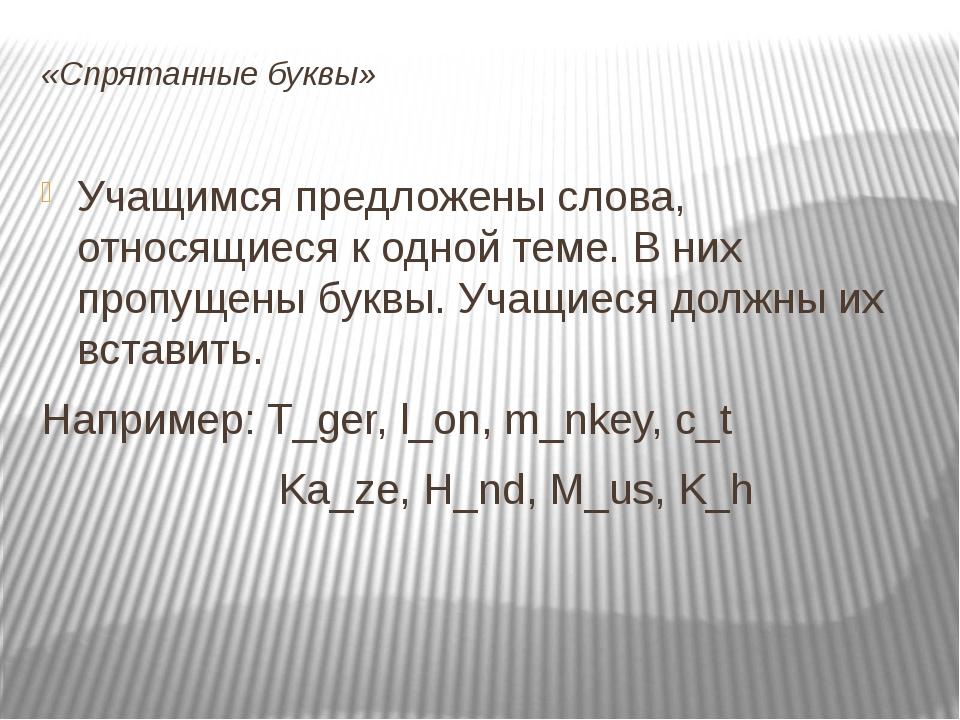 «Спрятанные буквы» Учащимся предложены слова, относящиеся к одной теме. В них...